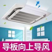空調擋風板 吸頂機導風板天花機擋板空調導風罩防直吹  創想數位igo
