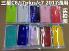 88柑仔店-- 韓國GOOSPERY正品三星C8 J7 PLUS手機殼保護套矽膠環保閃粉C7 2017