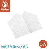 【Wildland 荒野 肺純淨防霾PM2.5濾片(五入)】W3802/防塵濾片/防潑水/阻抗飛沫
