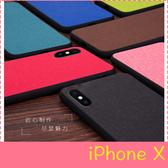 【萌萌噠】iPhone X (5.8吋) 熱賣新款 布藝紋理保護殼 全包磨砂軟殼 防滑抗指紋 手機殼 手機套