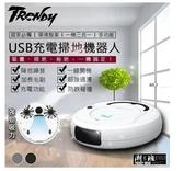 現貨 掃地機器人 打掃機器人 吸塵器 充電款掃地機器 自動清潔機 京都3C