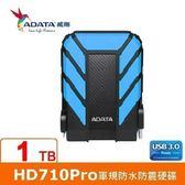 ADATA威剛 Durable HD710Pro 1TB(藍)USB3 2.5吋軍規防水防震行動硬碟