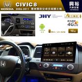 【JHY】06~11年HONDA CIVIC8喜美8代專用10吋螢幕 MS6安卓多媒體主機*送1年4G網+LiTV影視1年