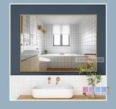 掛鏡 鋁合金防爆壁掛防水浴室鏡子掛墻帶框洗手間衛生間廁所化妝衛浴鏡JY【快速出貨】