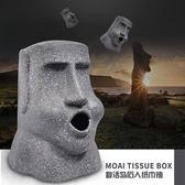 米蘭 MOAI復活島石人像抽紙盒創意個性搞怪面巾紙收納盒紙巾盒家居裝飾