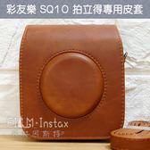 【 彩友樂 SQ10 磁扣皮套 棕色 】SQ10 專用 拍立得收納包 附背帶 菲林因斯特