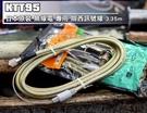 @《飛翔無線》KTT95 日本原裝 無線電 專用 關西訊號線 3.35m〔5D 1.5D 粗轉細〕傳輸線 電纜線 車機