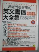 【書寶二手書T5/語言學習_WFX】連老外都在用的 英文書信大全集_蔣志榆