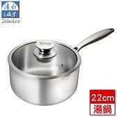 清水 316不鏽鋼複合金湯鍋(22cm)【愛買】