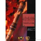 樂器購物 ► 木笛吹奏者手冊 【全書附有豐富的圖表、插畫及譜例來輔助說明】