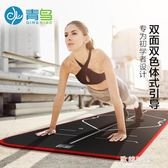 青鳥初學者瑜伽墊加厚加寬加長女男士防滑瑜珈舞蹈健身墊子三件套 歐韓時代