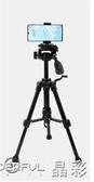 攝影架 相機三腳架單反攝影攝像便攜三角架手機支架家用直播照相機云臺照相手持拍照 晶彩