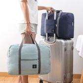 旅行包 大容量可折疊旅行袋手提收納袋旅游出差行李包短途輕便可套拉桿箱 宜室家居
