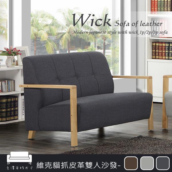 沙發【UHO】維克貓抓皮革木柞雙人沙發 免運