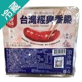 台畜台灣經典香腸蒜味250G /包【愛買冷藏】