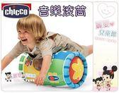 麗嬰兒童玩具館~義大利chicco 充氣音樂滾筒寶寶感覺統合律動音樂遊戲滾筒幼兒體能活動