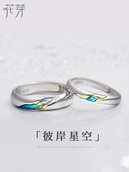 戒指 花芽彼岸星空戒指女ins潮時尚小眾設計個性純銀一對情侶戒指對戒 韓國時尚週 LX