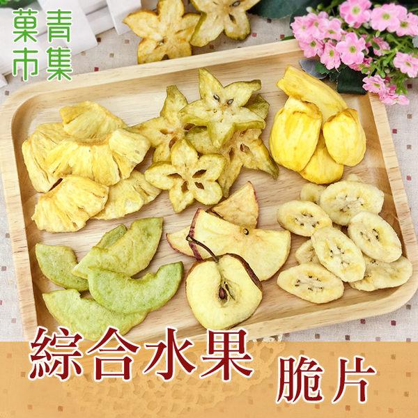 綜合水果脆片 【菓青市集】