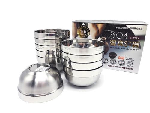 【好市吉居家生活】S-1776 304不銹鋼饗食ST碗(10入) 12CM 不銹鋼碗 隔熱碗 防燙碗