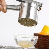 榨汁機 304不銹鋼 檸檬夾壓汁器石榴水果橙子蘋果土豆泥手動擠壓榨汁器機 辛瑞拉