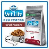 法米納 天然處方-貓用腸胃道2kg*2包 (B312A01-1)