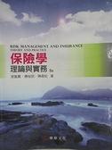 【書寶二手書T5/大學商學_KAG】保險學-理論與實務(第八版)_凌氤寶