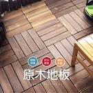〔可超取〕CARMO實木拼接地板(單片) 木地板 卡扣地板【CA11440】