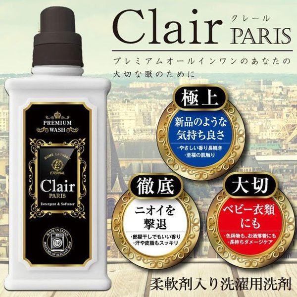 [霜兔小舖]日本製 Clair Paris 四效合一柔軟洗衣精 1000ml