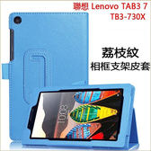 聯想 Lenovo TAB3 7.0 TB3-730X 平板皮套 二折 荔枝紋 摺疊 支架 車線 簡約 保護套