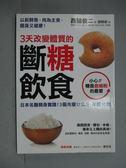 【書寶二手書T6/養生_KMH】3天改變體質的斷糖飲食_西脇俊二