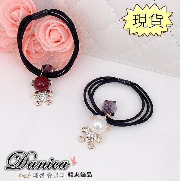 髮飾 現貨 韓國熱賣甜美可愛超萌熊寶貝水鑽珍珠吊飾髮束(2色) S7744 Danica 韓系飾品