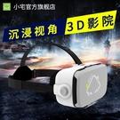 VR眼鏡小宅Z4 3D眼鏡VR虛擬現實VR眼鏡頭戴式智慧頭盔3d智慧眼鏡無耳機 2021新款