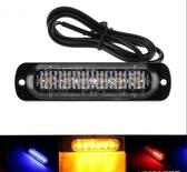 汽車led6燈超薄警示燈側邊頻閃爆閃燈 12-24v工作燈日行燈轉向燈【解憂雜貨店】