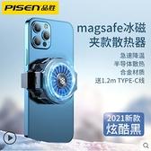 手機散熱器 手機散熱器適用黑鯊冰封磁吸pro不求人同款半導體小米背夾降溫神器 科炫數位