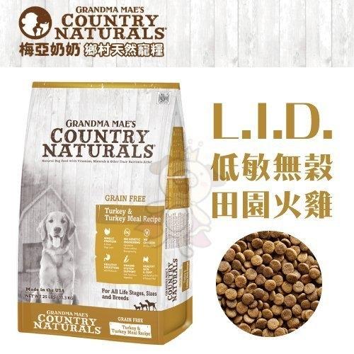 *KING WANG*梅亞奶奶《L.I.D.低敏無穀田園火雞》全齡犬糧 非基改食材 1.81kg/包