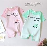 寶寶 可愛小烏龜條紋包屁衣 春夏童裝 寶寶短袖 寶寶連身 寶寶包屁衣