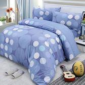 【Victoria】雙人四件式純棉被套床包組-藍點_TRP多利寶