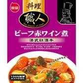 【料理職人】法式紅酒牛肉 調理包 (200gx2入)/盒