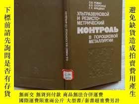 二手書博民逛書店粉末冶金罕見外文Y302069 出版1989