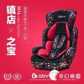 兒童安全座椅 寶寶嬰兒汽車安全座椅-奇幻樂園