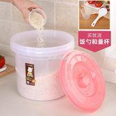 米桶塑料家用密封廚房儲物收納面粉桶密封10kg15kg 米缸防潮儲米箱wy