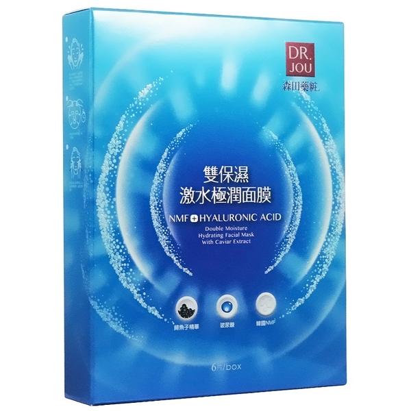 【森田藥粧】雙保濕激水極潤面膜6片入x6盒(B2101111Z)