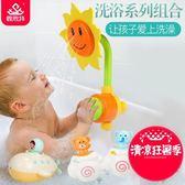 兒童寶寶洗澡玩具向日葵花灑噴水嬰兒小孩男孩女孩戲水轉轉樂玩具【狂歡萬聖節】