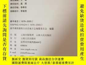 二手書博民逛書店罕見新平縣誌(1978-2005)Y21797 新平彝族傣族自治