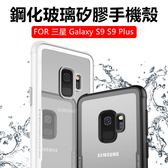 鋼化玻璃殼 三星 Galaxy S9 Plus 手機殼 矽膠軟邊 超薄 裸背軟殼 保護套 全包邊 防摔 保護殼 樂晶系列