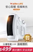 取暖器電暖風機小太陽電暖氣家用節能迷妳熱風小型電暖器 igo