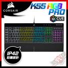 [ PCPARTY ] 海盜船 Corsair K55 RGB PRO IP42防護 6顆巨集按鍵 薄膜式 電競鍵盤 CH-9226765-TW