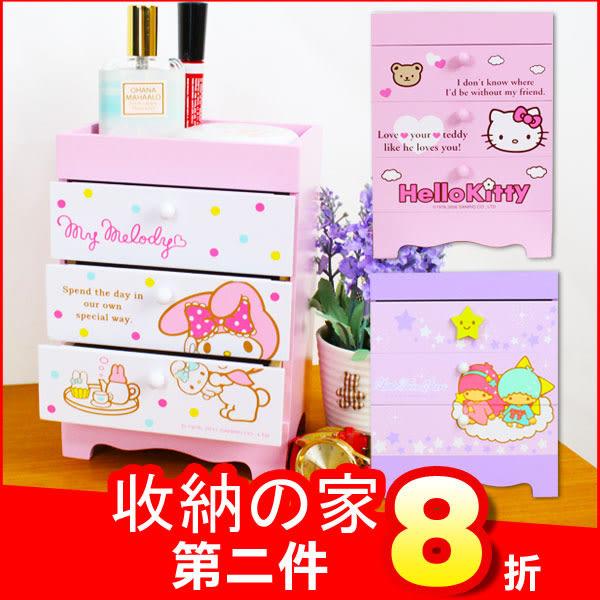 Hello Kitty 凱蒂貓 美樂蒂 雙子星 正版 桌上型 三層抽屜收納盒 收納櫃 禮物 B01074