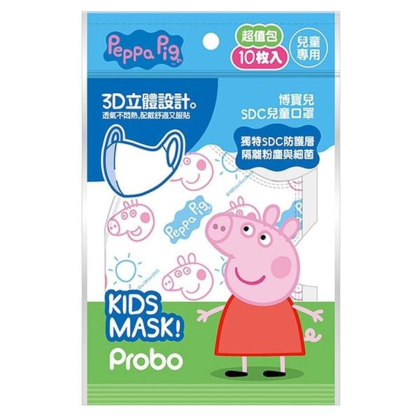 博寶兒 3D立體醫療兒童口罩 醫療防護口罩 10枚入/包 佩佩豬 7281 台灣製造