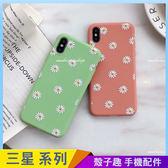 滿屏雛菊三星Note9 Note8 手機殼手機套卡通花朵全包邊軟殼保護殼保護套果凍殼